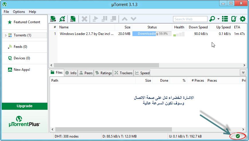 How to increase utorrent 3. 2 1 speed download.